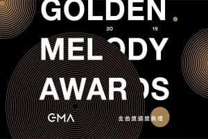 金曲30最佳新人獎—主流靠邊站,現在是樂團及饒舌的世代!
